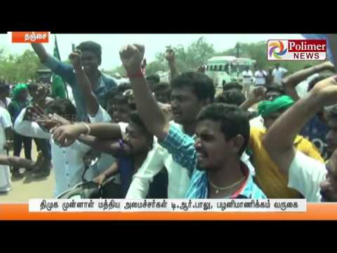 Tanjore : Students Association doesn't allow DMK who came to support protestors   Polimer News