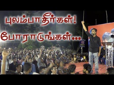 தமிழர்களே ! நாம் வெல்வோம் ! | Thirumurugan Gandhi BOLD SPEECH PART 2