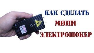 Как сделать электрошокер за 5 минут(, 2015-11-29T18:36:47.000Z)