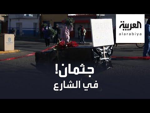 جثة لضحية كورونا ملقاة في الشارع منذ أسبوع  - نشر قبل 2 ساعة