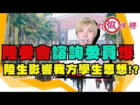 笑翻【陸委會諮詢委員爆 陸生影響我方學生思想!?】-打假悍將