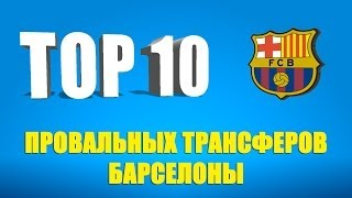 """ТОП 10 самых провальных трансферов """"Барселоны"""""""