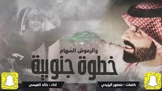 خطوة جنوبية والرموش السهام كلمات الشاعر منصور اليزيدي اداء خالد العيسى