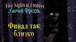 - FiveNightsatFreddys 5 ночей фредди часть 11 финал так близко