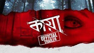 official-trailer-kaya---the-mystery-unfolds-bengali-movie-priyanka-raima-koushik-sen