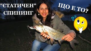 STATIC LURE FISHING Unusual Fishing Method You Don't Know About  / Unbekannte Angelmethode