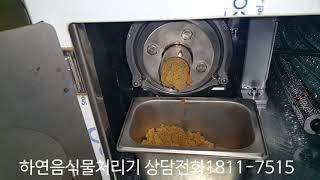 하연음식물처리기 TT WD 190k 업소용 음식물처리기…