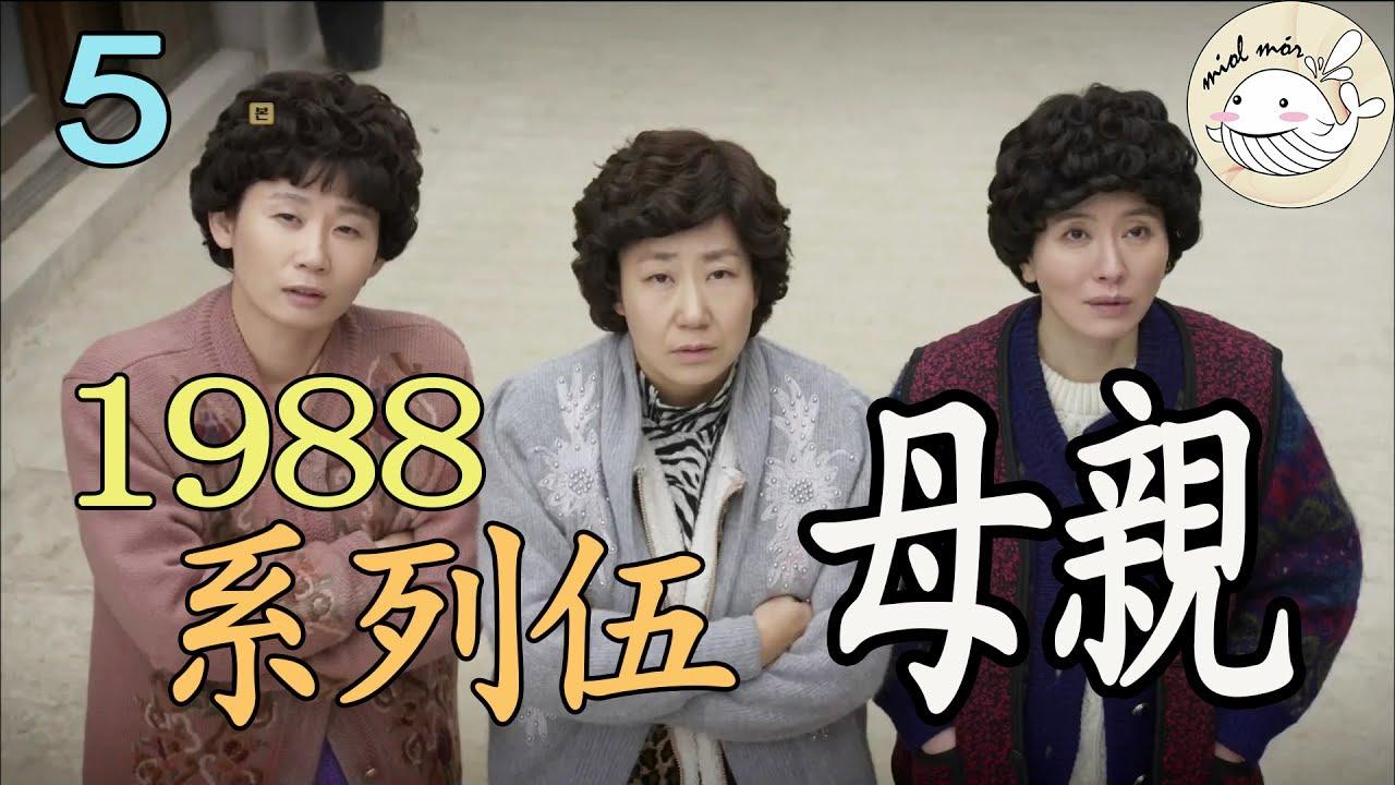 【請回答1988系列伍】母親||Miolmor Channel阿嫂看劇 - YouTube