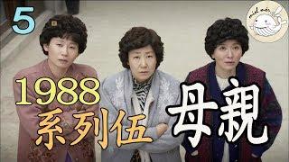 【請回答1988系列伍】母親||Miolmor Channel阿嫂看劇