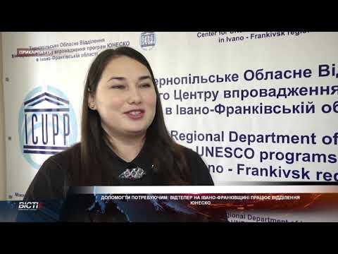 Допомогти потребуючим: відтепер на Івано-Франківщині працює відділення ЮНЕСКО