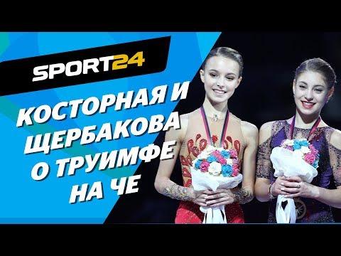Косторная и Щербакова - интервью после триумфа на чемпионате Европы