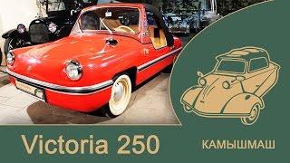 Стеклопластиковое чудо!!! Victoria 250 Spatz