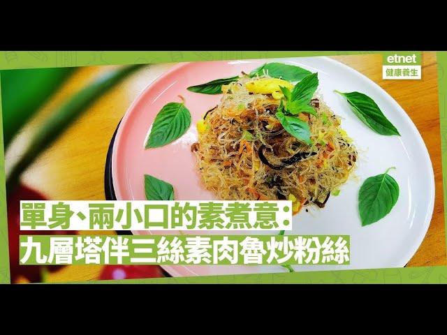 單身、兩小口素煮意!3種食材演變4款素菜!惹味「九層塔伴三絲素肉魯炒粉絲」