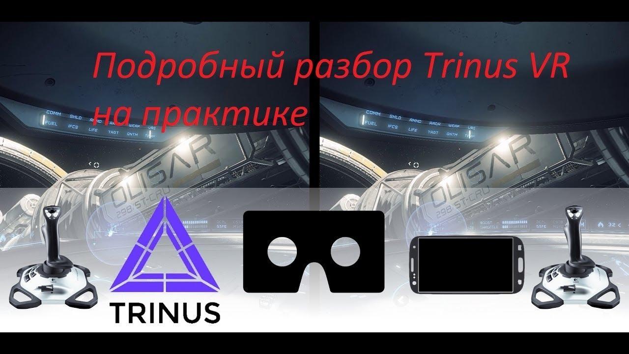 Подробный разбор Trinus VR на практике