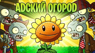Видео про Plants Vs Zombies