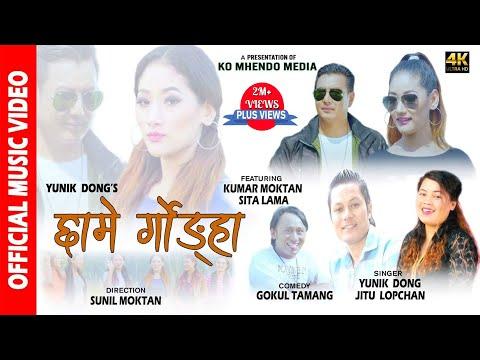 New Tamang Selo Song'Chhame Gorngha'By Yunik Dong   Jitu Lopchan   Ft..Kumar Moktan   Sita Theeng
