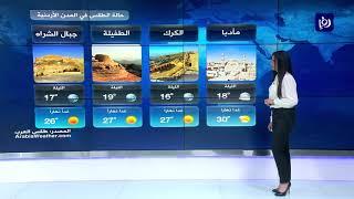 النشرة الجوية الأردنية من رؤيا 20-8-2019 | Jordan Weather