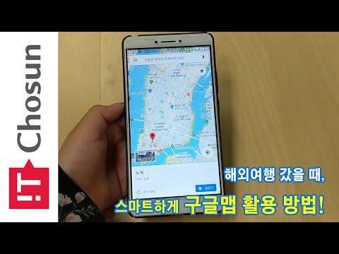 [나를 위한 디지털] 해외여행 길잡이 '구글맵' 활용법