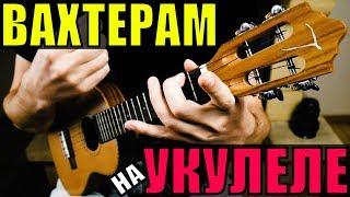 Бумбокс - ВАХТЁРАМ на УКУЛЕЛЕ | разбор by KLIPIN