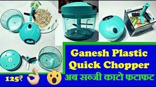 Ganesh Plastic Quick Chopper | Chopper | Easy Pull Smart Chopper | चोपर | Amazon