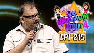 Odi Vilayadu Pappa 4 14-06-2016 – Kalaignar tv Show 14-06-16 Episode 215