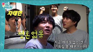 [선공개] 차태현, 김종국 운동 자극하며 신남♥ㅣ미운 우리 새끼(Woori)ㅣSBS ENTER.