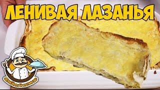 Рецепт лазаньи с соусом Бешамель. Как быстро приготовить лазанью с сыром и грибами🧀👍