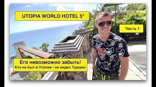 Турция 2021 ЭТОТ ОТЕЛЬ ЗАБЫТЬ НЕВОЗМОЖНО UTOPIA WORLD HOTEL 5 АЛАНЬЯ ЧАСТЬ 1