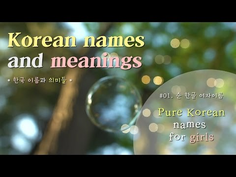 Want to have Korean name? ★ 01. Pure Korean names for girls ★ 순 한글 여자 이름