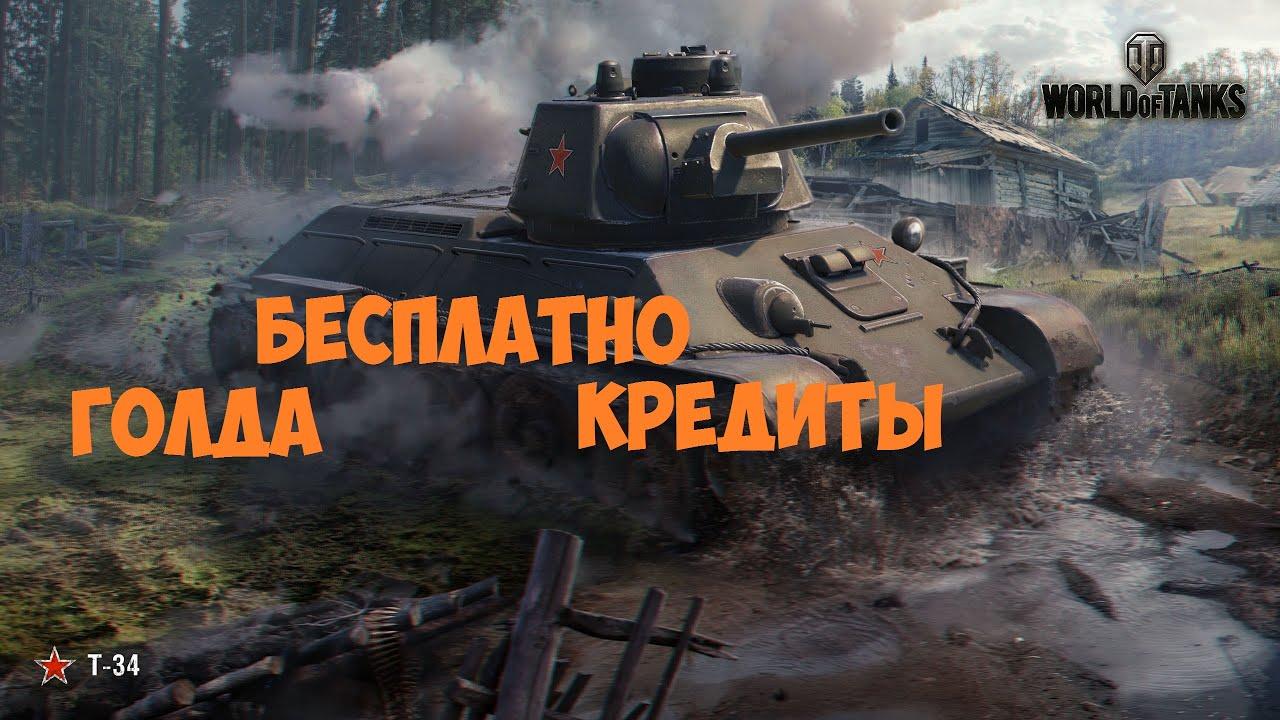 Как быстро заработать в игре world of tanks как заработать деньги в интернете на тестировании игр