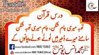 Tauba KIya Hai ?? -Darse Quran - Part 2-Moulana Anas Younus -27/10/2018