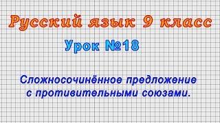 Русский язык 9 класс (Урок№18 - Сложносочинённое предложение с противительными союзами.)