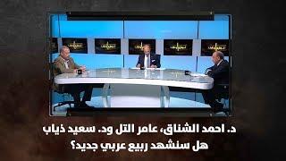 د. احمد الشناق، عامر التل ود. سعيد ذياب - هل سنشهد ربيع عربي جديد؟