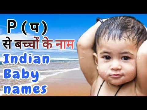 P (प) से बच्चों के नाम (Indian baby names)