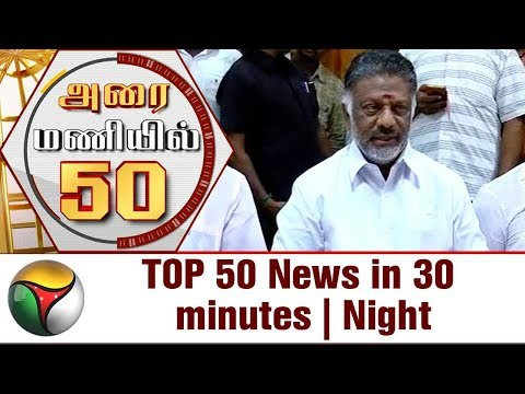 Top 50 News in 30 Minutes | Night | 03/12/2017 | Puthiya Thalaimurai TV