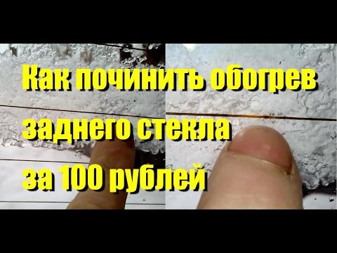 Как починить обогрев заднего стекла за 100 рублей. Часть 1