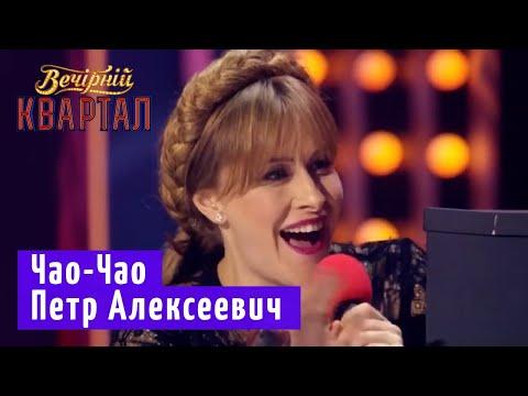 Как Порошенко с Тимошенко зал порвали и на Что? Где? Когда? Сыграли | Вечерний Квартал