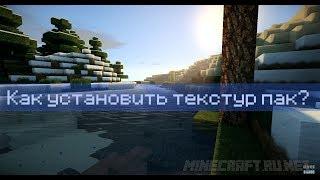 Как установить текстурпак для Minecraft 1.12.2.