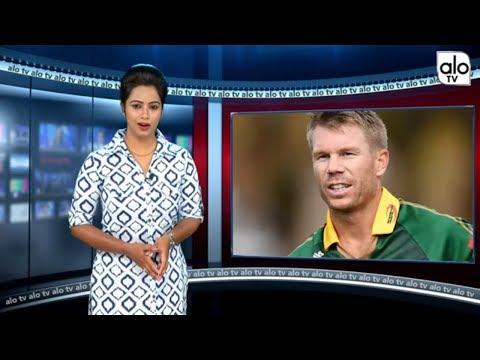 ICC World Cup 2019 Australia Cricket Team | David Warner | Steve Smith | Australia Playing 11 | Alo