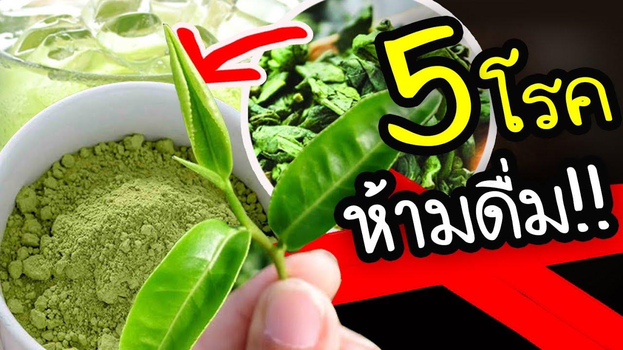 เสี่ยงสุขภาพพัง!! ถ้าป่วยด้วย5โรคต่อไปนี้ แล้วยังดื่มชาเขียว   Nava DIY