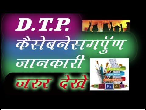 d.t.p. in hindi,DTP Course detail, DTP full form, learn computer- DTP in hindi-1