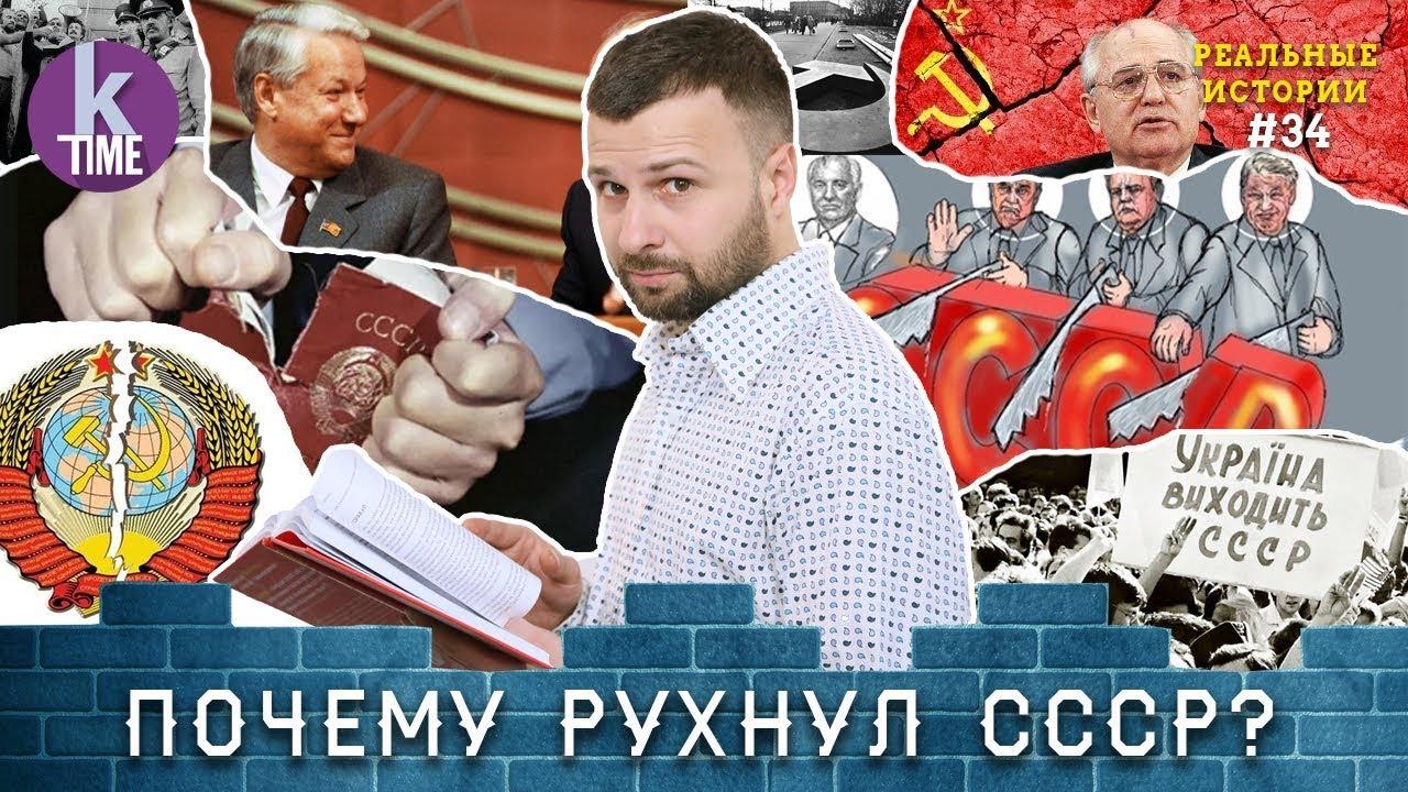 Крах СССР. Что произошло на самом деле? - #34 Реальные истории
