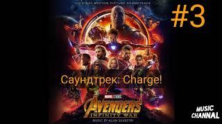 Саундтрек: Charge! #3 из фильма Мстители: война бесконечности.