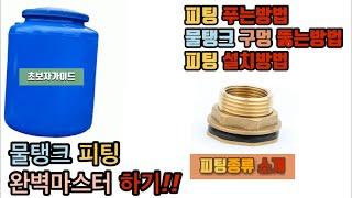 피팅종류 소개! 피팅푸는방법!물탱크 구멍 뚫는방법!피팅…