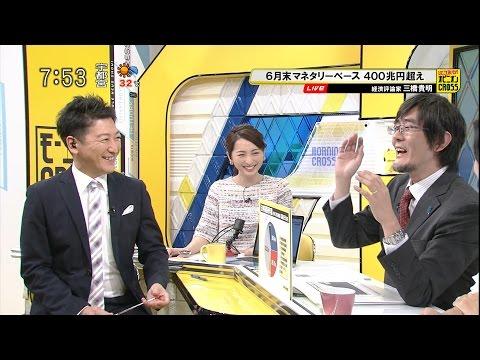 三橋貴明「マネタリーベース 403兆円!」 お金を発行してもインフレにならない [モーニングCROSS]