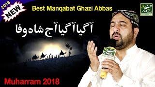 Ahmed Ali Hakim - Muharram Naat - Ghazi Abbas Alamdar