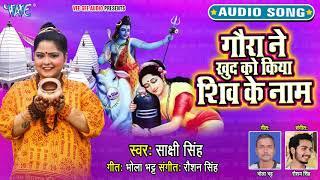 #Sakshi Singh का नया सबसे हिट काँवर गीत 2019 - Gaura Ne Khud Ko Kiya Shiv Ke Naam - Kanwar Geet