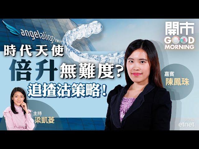 時代天使一倍升幅走唔甩👼吉利極氪好賣得📈中燃氣認與湖北氣爆有關今復牌🤯中國有贊押後私有化