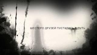 ДОМИК В ДЕРЕВНЕ (трейлер)