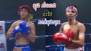 គូសងសឹក! Long SamnangVs (Thai) SakMongkhun, 03/November/2018, CNC Boxing